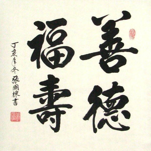 -kindness-virtue-idiom-chinese-calligraphy-painting